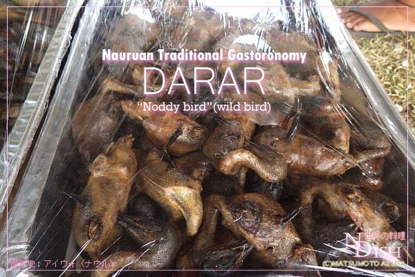 今も続くナウルの伝統料理「ダラ...